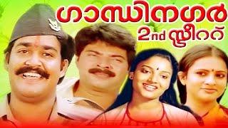 Malayalam Full Movie  | Gandhinagar 2nd Street | Mohanlal,Mammootty &  Karthika