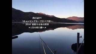 初釣りは、1月の河口湖へ。 thumbnail