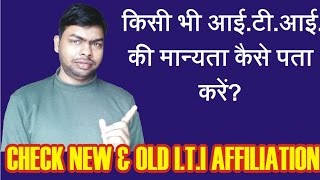 How to Check New & Old ITI affiliation - NCVT MIS
