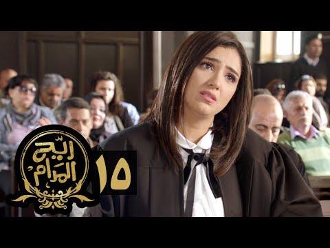 مسلسل ريح المدام - الحلقة الخامسة عشر | المحامية | Rayah Al Madam - Eps 15