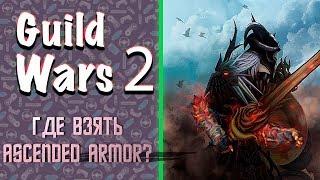 ГАЙД. Как получить Ascended экипировку? Guild Wars 2.