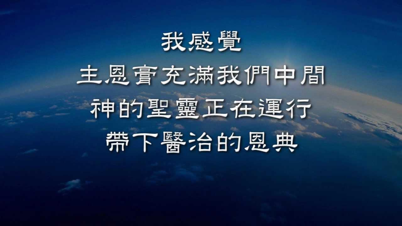 新酒~ 大衛帳幕的榮耀 01- 聽我的呼求.wmv