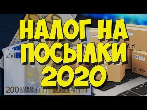 НОВЫЕ ПОШЛИНЫ НА ТОВАРЫ С АЛИЭКСПРЕСС  - НАЛОГ НА ПОСЫЛКИ 2020