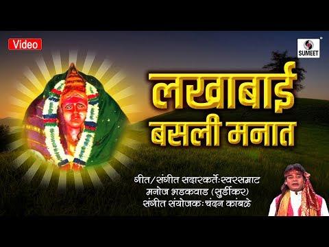 Lakhabai Basli Manat - Manoj Bhadakwad -  laxmicha potraj ala angnat - Sumeet Music India