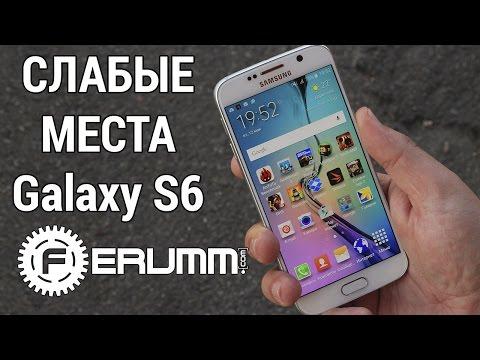 Samsung Galaxy S6: 5 причин НЕ покупать. Слабые места и недостатки Galaxy S6 минусы от FERUMM.COM