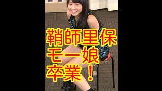 内容 「モーニング娘。'15」の鞘師里保(17)が、2015年12月31日のカウ...