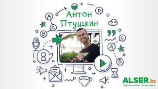 Видео на миллион просмотров | Антон Птушкин