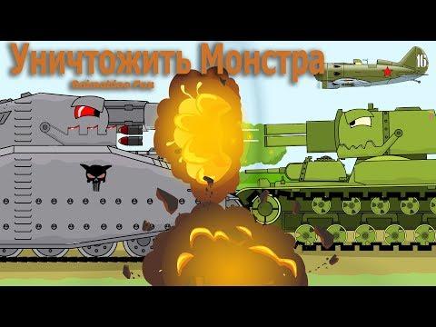 Мультфильм по компьютерной игре