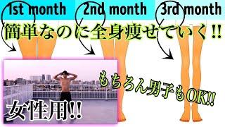めっちゃ簡単なのに‼【無駄な筋肉を付けずに痩せていく‼】【女性用!!】【必要最低限の筋肉で引き締まった体になりたい人へ‼】