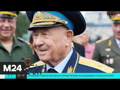 Умер советский космонавт Алексей Леонов - Москва 24