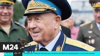 Смотреть видео Умер советский космонавт Алексей Леонов - Москва 24 онлайн