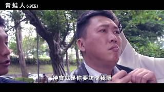 最新英雄-青蛙人│WACKYBOYS│ feat.趙正平【綜藝大熱門特別企劃】│WACKYBOYS