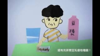 克菲爾豆乳優格教學影片