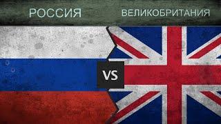 РОССИЯ vs ВЕЛИКОБРИТАНИЯ - Военная сила 2018