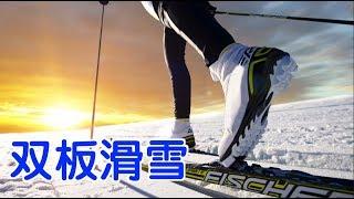 双板滑雪如何入门?|滑雪技巧Skiing Tips