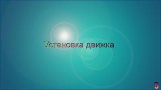 1. Установка движка xenforo и руссификация