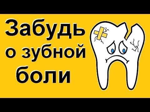 Народные средства от боли зуба в домашних условиях