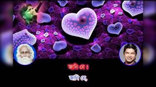 Jodi Tare Nai Chini Go - Rabindrasangeet | Bangla Karaoke with Lyrics | Shaan