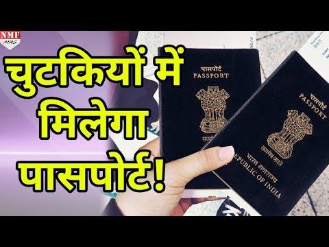 Passport बनवाना आसान,Police नहीं सिर्फ Online Verification होगा जरूरी