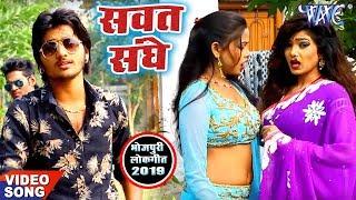 2019 का सबसे जबरदस्त भोजपुरी वीडियो गाना - Sawat Sanghe - Samar Gupta - Bhojpuri Hit Song 2019