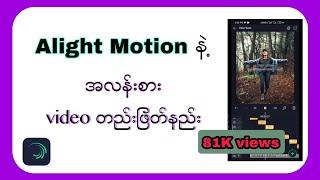 Alight Motion tutorial Myanmar - Lyrics Animation screenshot 1
