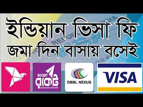 Indian Visa Fees Payment. Indian Visa  fees payment by bKash. indian visa Online fees payment