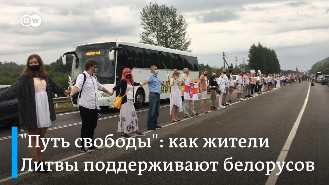 Протесты в Беларуси против Лукашенко поддержали в Литве: десятки тысяч ее жителей выстроились в цепь