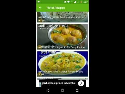 Recipes in hindi veg indian android apps on google play forumfinder Choice Image