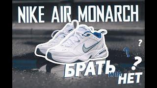 ЛУЧШИЕ КРОССОВКИ 2018 ГОДА. ОБЗОР Nike Air Monarch IV