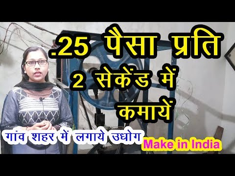 small business ideas 2018, best  profitable small manufacturing business, paper cup making machine