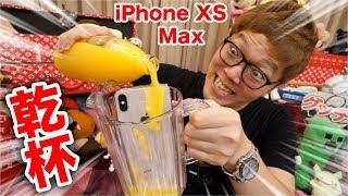 【悲報】iPhone XSとXS Maxが水没&ビールとオレンジジュースに入れて乾杯…【ゴールド512GB】 thumbnail