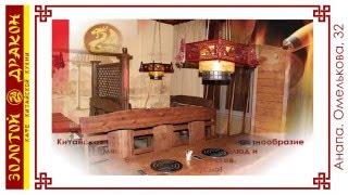 Кафе китайской кухни Золотой Дракон. Доставка блюд в Новороссийске