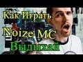 Как Играть Noize MC Выдыхай Разбор Видео Урок На Гитаре Пацанская Версия mp3