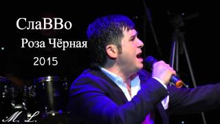 СлаВВо - Роза Чёрная 2015