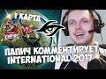 ПАПИЧ КОММЕНТИРУЕТ The International 2017! EMPIRE VS TEAM SECRET
