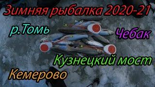 Зимняя рыбалка 2020 2021 в черте города Кемерово нашел Чебака