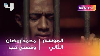 محمد رمضان يعيش قصتي حب في