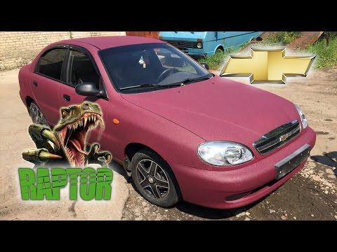 Как покрасить авто в Raptor U-POL | Процесс покрытия Chevrolet Lanos - Смешные видео приколы