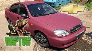Как покрасить авто в Raptor U-POL | Процесс покрытия Chevrolet Lanos