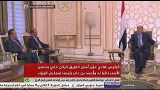 اليمن:نائب الرئيس ورئيس الحكومة يؤديان اليمين الدستورية