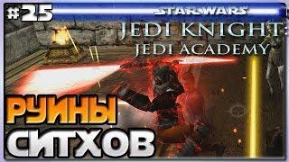 Star Wars Jedi Knight Jedi Academy - КАТАКОМБЫ СИТХОВ - Звёздные войны Академия джедаев [25]