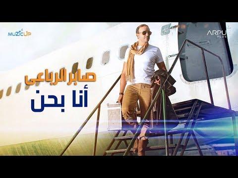 Saber Rebai - Ana Bahn [Lyric Video]   صابر الرباعي - أنا بحن