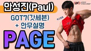 [레피니트 스피닝] PAGE - GOT7(갓세븐) / Paul