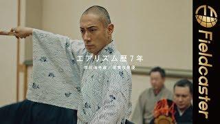 エアリズム歴7年の市川海老蔵出演CM 市川海老蔵 動画 27