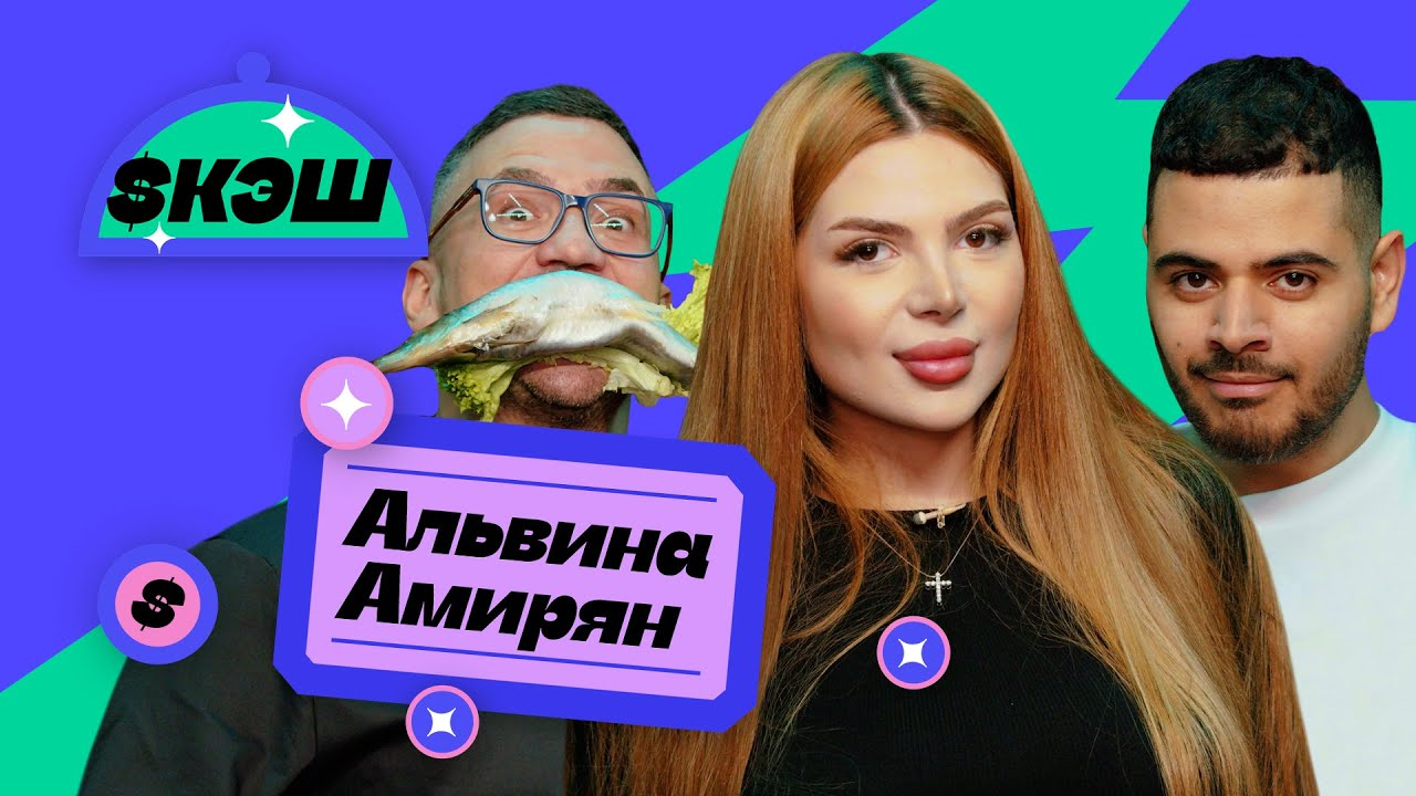 $КЭШ #10 Альвина Амирян (Alvuwki)