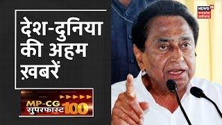 देश-दुनिया की अहम ख़बरें | MP CG SuperFast 100 | News18 MP Chhattisgarh