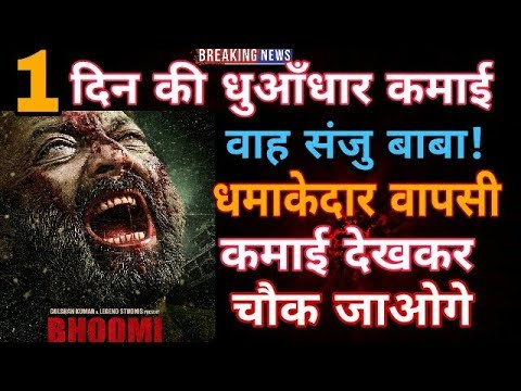 Bhoomi first day box office collection | opening day box office collection | sanjay dutt | bhoomi