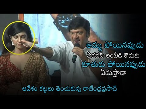Rajendra Prasad Emotional Speech At Bevars Movie Audio Launch | Daily Culture