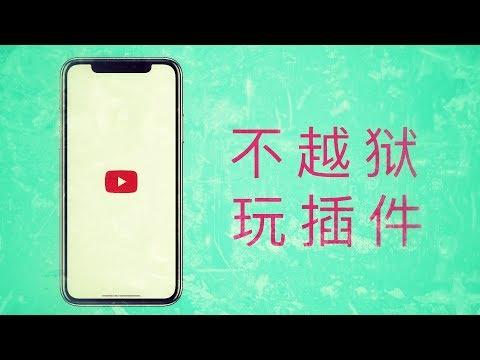YouTube插件版安装教程,支持视频下载和背景播放!