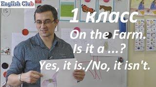 английский для 1-го класса | структура Is it a...?